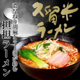 ねりごまとラー油≪ 特製タンタン麺6人前≫ 鶏がらスープに香るねりごま。濃厚な旨味がクセになる。383kcal!
