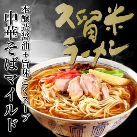 【 中華そばマイルド味  6人前 】本格派中華そばスープの深いコクと醤油の香り!