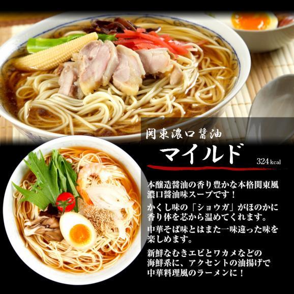ラーメン お取り寄せ 中華そば マイルド味 6人前 セット 関東風旨口醤油 スープ かくし味 オイスター 生姜風味 しょうゆ  通販お試しグルメ 保存食にも02