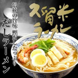 【濃厚鰹だしラーメン(6人前)】日本の伝統の旨味(鰹だし)をたっぷり魚介特選スープ!!ノンオイル製法!273kcal!