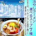 冷やしラーメン お取り寄せ これからの季節にピッタリ 特選7種より 選べるスープ 3種6人前セット キンキン 氷を入れて 冷しラーメン 保存食お試しグルメ