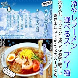 冷やしラーメン お取り寄せ これからの季節にピッタリ 特選7種より 選べるスープ 3種6人前セット キンキン 氷を入れて 冷しラーメン 保存食お試しグルメ。