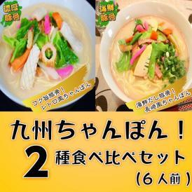 【 コク旨チャンポンスープ2種食べ比べセット6人前 】 本場長崎の旨味たっぷりちゃんぽんスープ/ ご当地人気グルメ!
