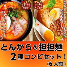 【 担々ラーメン&とんからラーメン旨辛2種コンビセット6人前 】カプサイシンがたっぷりとれる2種ラーメン!