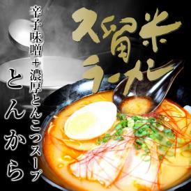 【 とんからラーメンセット 6人前 】 豚骨ラーメンスープに辛子味噌をブレンド!※送料無料※
