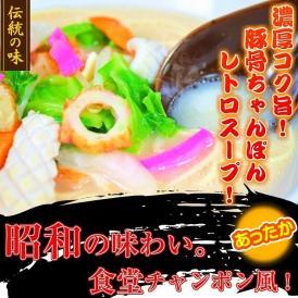 ちゃんぽん お取り寄せ 九州とんこつ チャンポンスープ 6人前セット 魚介エキス 濃厚スープ 食堂系 昭和レトロ風 ちゃんぽん 訳ありお試しグルメ 保存食にも