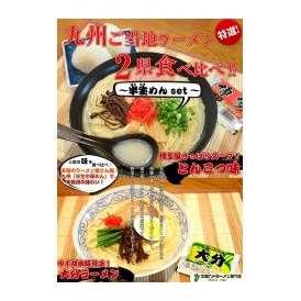 九州2県ご当地豚骨食べ比べセット!【博多ラーメン&大分ラーメン】(九州半生めん:4人前+熟成乾燥麺1食おまけ付き!)※おまけ分スープは当店お任せ♪