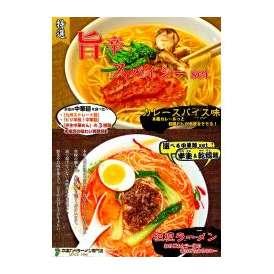 旨辛スープ2種セット!【スパイス香るWスープ(カレースパイス)&練りゴマとラー油が絡む(担々)】(★(半生麺:4人前+熟成乾燥麺1食おまけ付き)※おまけ分スープは当店お任せ♪