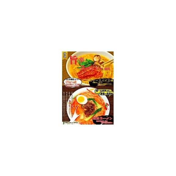 旨辛スープ2種セット!【スパイス香るWスープ(カレースパイス)&練りゴマとラー油が絡む(担々)】(★(半生麺:4人前+熟成乾燥麺1食おまけ付き)※おまけ分スープは当店お任せ♪01