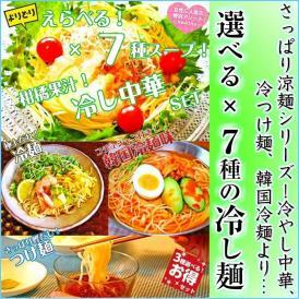 さっぱり冷やし中華(冷麺)7種セットから選べる!(計6食分)お好きなスープを3つお選び下さい!