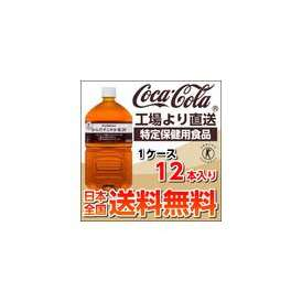 【全国送料無料】からだすこやか茶-1050mlPET 12本 1ケース 工場より直送 キャンセル/同梱不可