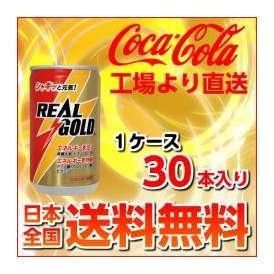 【全国送料無料】リアルゴールド160ml缶 30本 1ケース 工場より直送 キャンセル/同梱不可