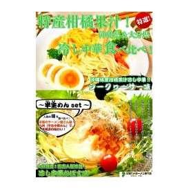 【沖縄産シークヮーサー&大分産かぼす味】食べ比べセット!★(半生麺:4人前+熟成乾燥麺1食おまけ付き)