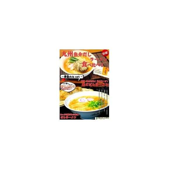 【あごだしラーメン&鰹だしラーメン】★(九州半生麺:4人前+熟成乾燥麺1食おまけ付き)01