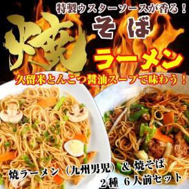 久留米とんこつ醤油スープ焼きラーメン&Wソースが香る焼そばセット!…ジュージュー美味しい!2種詰め合わせ6人前