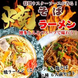 【焼きラーメン & 焼きそば】本場の博多とんこつスープで味わう焼きラーメンとWソースが香る焼きそばの詰め合わせセット!【送料無料】