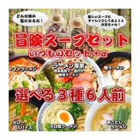 【送料無料】 本場久留米ラーメン冒険セット~ 選べるスープ6種 お好きなラーメンを3種類お選び下さい♪