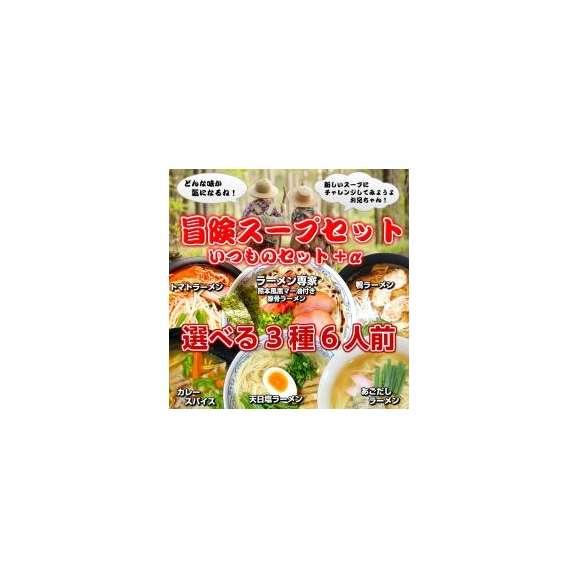 【送料無料】 本場久留米ラーメン冒険セット~ 選べるスープ6種 お好きなラーメンを3種類お選び下さい♪01