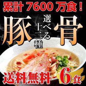 ラーメン。12種から選べるとんこつセットシリーズ!  お好きなスープを3つお選び下さい♪(計6食分!) 【ギフトにも】【送料無料】
