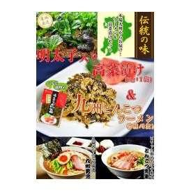ピリ辛「明太子高菜」と本場九州とんこつ2種4食セット 【送料無料】【ギフトにも】
