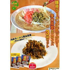 本場九州特産!辛子高菜漬け(80g)3袋セット【送料無料】豚骨ラーメンにも、高菜チャーハンにも最高!