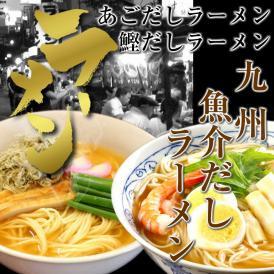 九州魚介だしラーメン(2種/6人前)<あごだしラーメン(長崎県平戸産)、鰹だしラーメン(濃厚かつおダシ)海の旨味たっぷり2種を食べ比べ>【送料無料】