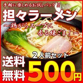 【送料無料】サービスパック 2人前【ねりごまとラー油!特製坦坦麺】500円(税込)