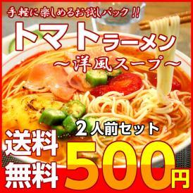 【送料無料】ポイント消化 本格派 とまとラーメン 500円 2人前セット お取り寄せ トマトスープ リコピン栄養 ラーメン メール便商品 通販お試しグルメ