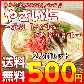 【送料無料】サービスパック 2人前【 やさいしお味ラーメン 】500円(税込)