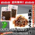 【メール便専用】ご飯のお供に『明太子入り子持ちきくらげ佃煮90g』2袋セット!