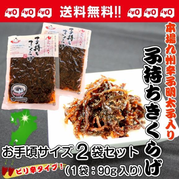 【メール便専用】ご飯のお供に『明太子入り子持ちきくらげ佃煮90g』2袋セット!01