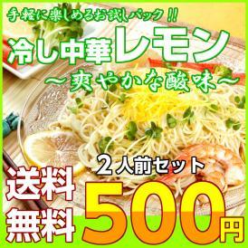 お試し2人前【柑橘レモン果汁たっぷり!冷し中華レモン味(2人前)】
