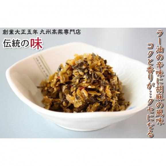 ◆ピリ辛明太子高菜&胡麻旨辛高菜コンビセット(80g)×2袋入り お試しセット05