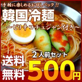お試し2人前【 特製 韓国冷麺味 (2人前) 】