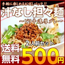 ポイント消化 汁なし坦々麺 500円 混ぜ麺タイプ 2人前 セット お取り寄せ 人気 冷やし 担担麺 ラーメン メール便商品 保存食お試しグルメ