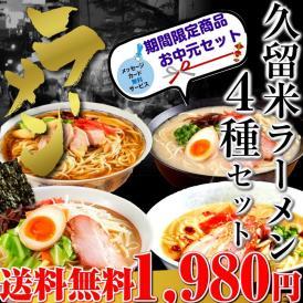 お中元ギフト 特別セット 人気4種スープ詰め合わせ:8食 お中元:熨斗(のし)付き 簡易包装サービス