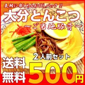 ポイント消化 大分ラーメン 2人前セット 九州ご当地とんこつスープ 柚子胡椒入り 本場豚骨ラーメン メール便 通販お試しグルメ