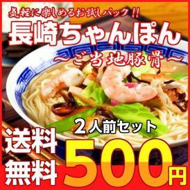 ポイント消化 長崎ちゃんぽん ご当地豚骨スープ 500円 海鮮エキスたっぷり 2人前セット お取り寄せ ラーメン メール便商品 訳ありお試しグルメ