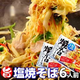 九州塩焼きそば お取り寄せ 魚介しお味 鰹節昆布旨味 Wスープ 焼そばセット 6人前 カロリー控えめ 280kcal やきそば 通販お試しグルメ