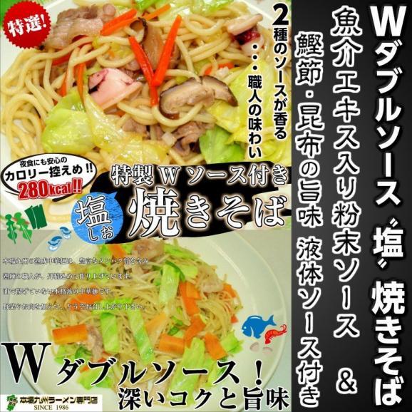 九州塩焼きそば お取り寄せ 魚介しお味 鰹節昆布旨味 Wスープ 焼そばセット 6人前 カロリー控えめ 280kcal やきそば 通販お試しグルメ02