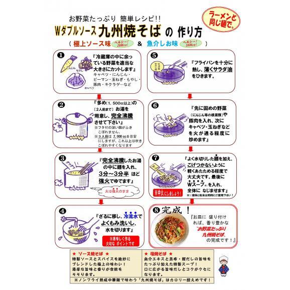 九州塩焼きそば お取り寄せ 魚介しお味 鰹節昆布旨味 Wスープ 焼そばセット 6人前 カロリー控えめ 280kcal やきそば 通販お試しグルメ03