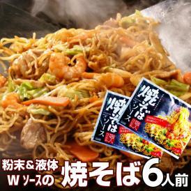 九州焼きそば お取り寄せ 極上ソース味 スパイス香る Wスープ 焼そばセット 6人前 カロリー控えめ 288kcal やきそば 通販お試しグルメ