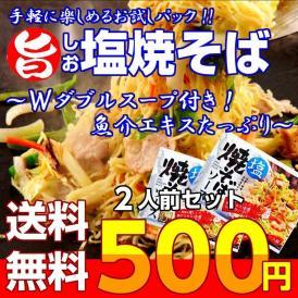 ポイント消化 500円 九州焼きそば 旨しお味 Wダブルスープ 2人前 魚介エキス 旨味たっぷり 九州ストレート麺 メール便商品 通販お試しグルメ
