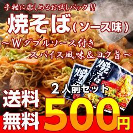 ポイント消化 500円 九州焼きそば ソース味 Wダブルスープ 2人前 濃厚ソース スパイス 九州ストレート麺 メール便商品 通販お試しグルメ