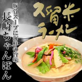 長崎ちゃんぽん味 6人前。本格派豚骨ベースに海鮮の旨味をたっぷり加えたご当地スープ