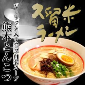 ガーリック入り豚骨!「熊本ラーメン」6人前。ご当地豚骨シリーズ。香ばしい豚骨スープ!濃厚白濁スープを味わえる一品。