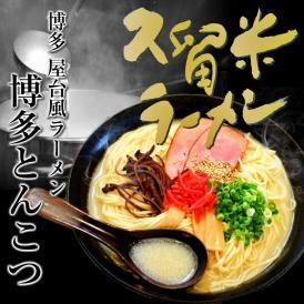 博多ラーメン お取り寄せ とんこつラーメン 6人前 セット 豚骨スープ 九州人気 ご当地ラーメンシリーズ 深いコク 旨味 通販お試しグルメ