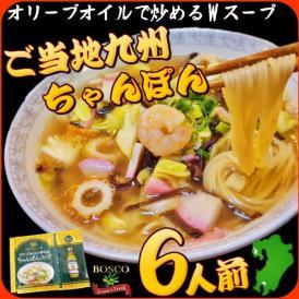 【大容量6人前】長崎チャンポン 6人前セット(麺とスープのセット)  付属のオリーブオイル(BOSCO)で具材を炒めると旨さ倍増!【九州/ちゃんぽん/ご当地スープ/ラーメン麺/保存食お試しグルメ】