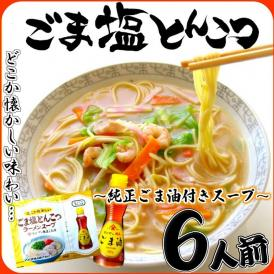 九州豚骨ラーメン【かどやの純正ごま油付きWスープ!(6人前)】 名品の金印純正ごま油とのコラボ!(九州豚骨スープとの相性バツグン♪)保存食にも。