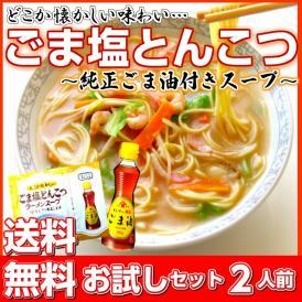 ポイント消化 ごま塩とんこつラーメン 500円 2人前セット 純正ごま油付 Wスープ ご当地ラーメン 昭和レトロ風豚骨 訳ありお試しグルメ